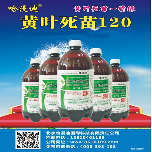 碧生農藥-鑫科植保爛根死苗120-殺菌劑-膨大素
